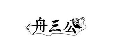舟三公logo