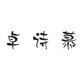 卓诗慕logo