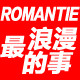 最浪漫的事logo