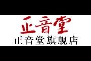 正音堂logo