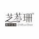 芝若珊logo