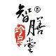 智膳堂logo