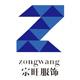 宗旺logo