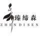 臻缔森服饰logo