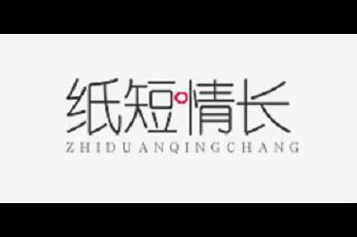 纸短情长logo