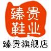 臻贵鞋类logo