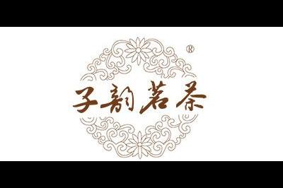 子韵茗茶logo