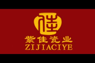 紫佳瓷业logo