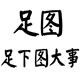 足图logo