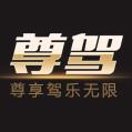 尊驾logo