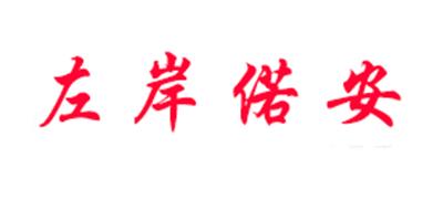 左岸偌安logo